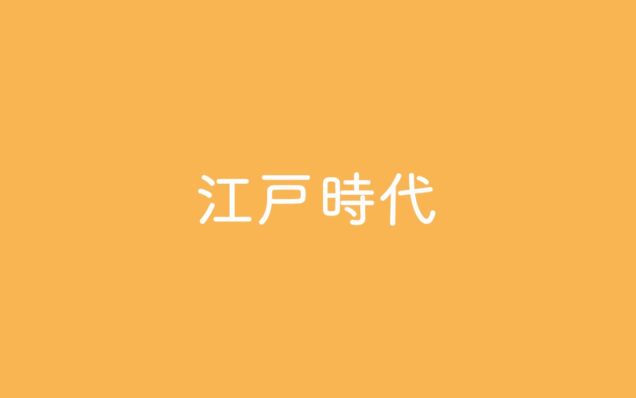 中学受験社会歴史江戸時代動画勉強法