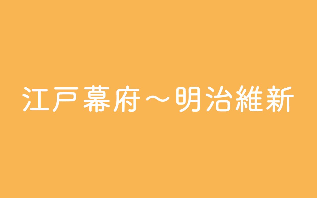 江戸幕府の崩壊~明治維新 中学受験社会・歴史動画勉強法